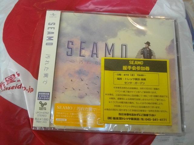 SEAMO塾長のLIVEイベント+握手会♪
